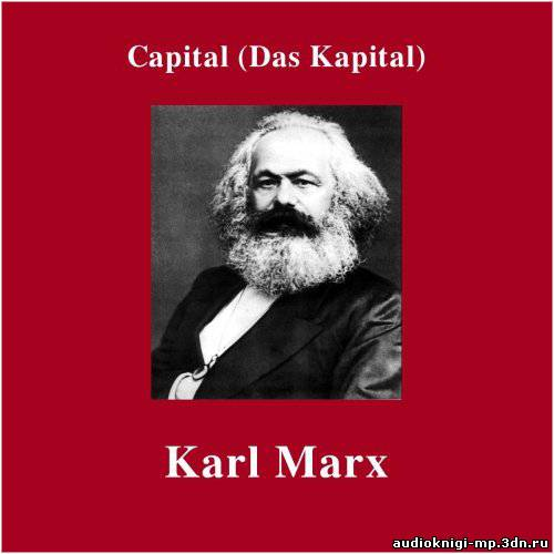 an analysis of social inequality by karl marx
