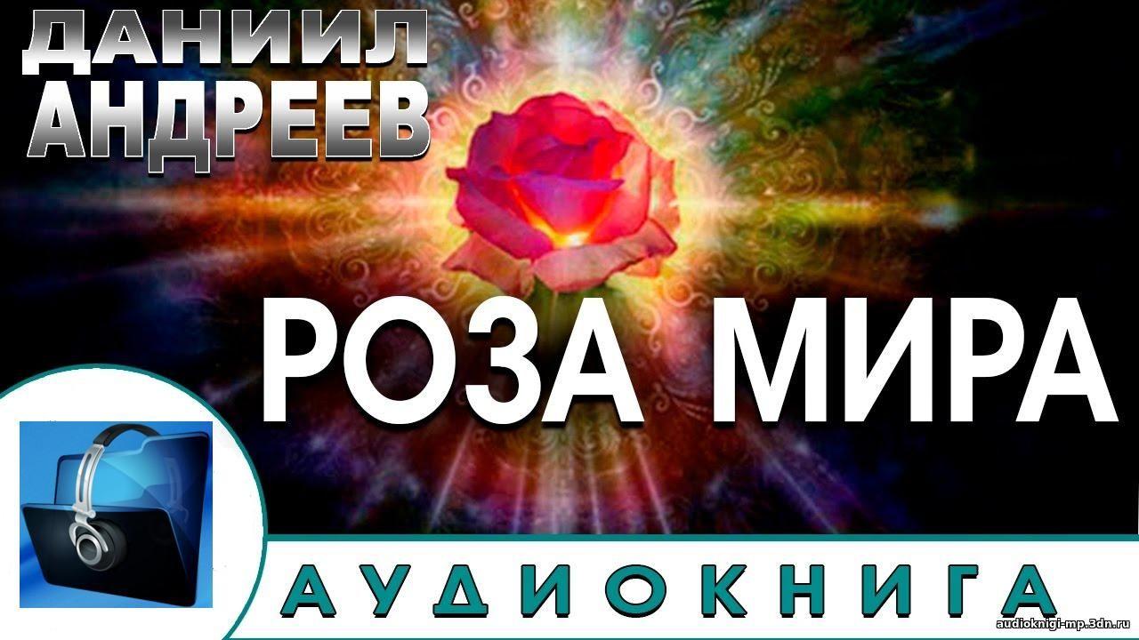 Даниил андреев роза мира mp3 скачать бесплатно