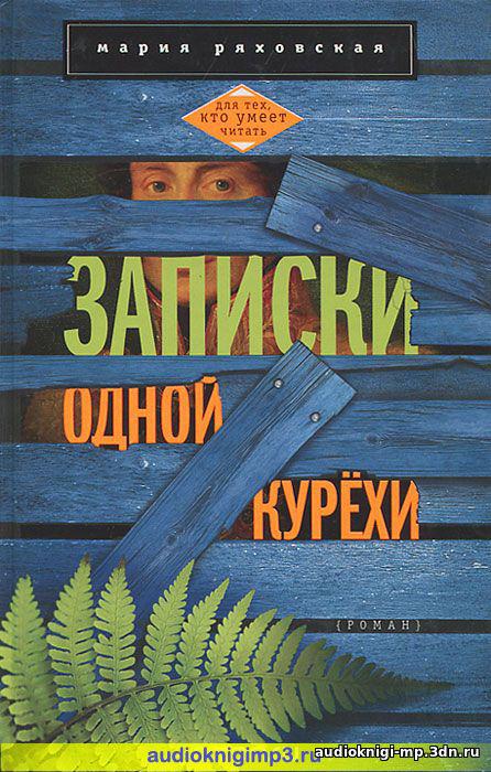 Скачать книгу удар русских богов аудиокнига